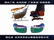 塑胶模具厂家椅模具