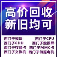 1200PLC模块西门子浙江代理商