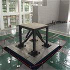 多自由度地震模拟振动台实验系统