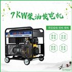 开架款10KW柴油发电机