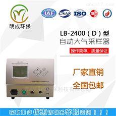 LB-2400有害气体采样工具智能双路恒流大气采样器