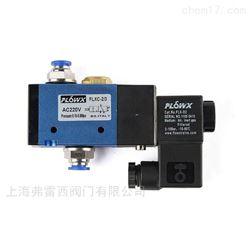 上海弗雷西单电控贴板式二位三通电磁阀