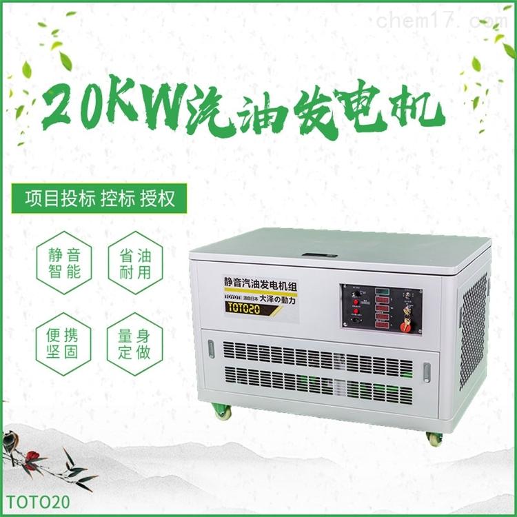 野外施工用25kw静音汽油发电机