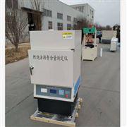 HYRS-6燃烧法沥青含量测定仪
