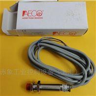 AECO SIA05-CE PNP NO+NC H意大利AECO电感式传感器