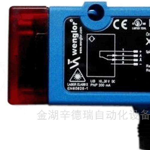 德国Wenglor光电传感器原装正品