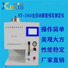 油品微量残炭测定仪