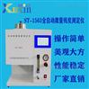 微量残炭测定仪器