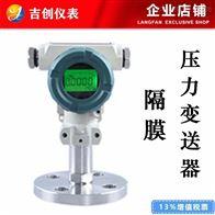 隔膜压力变送器厂家价格压力传感器DN50DN25