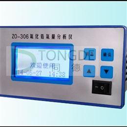 ZO-306烟气含氧量分析仪