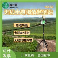 SGS-G3无线土壤墒情监测站