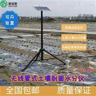 SYS-800S无线管式土壤剖面水分仪