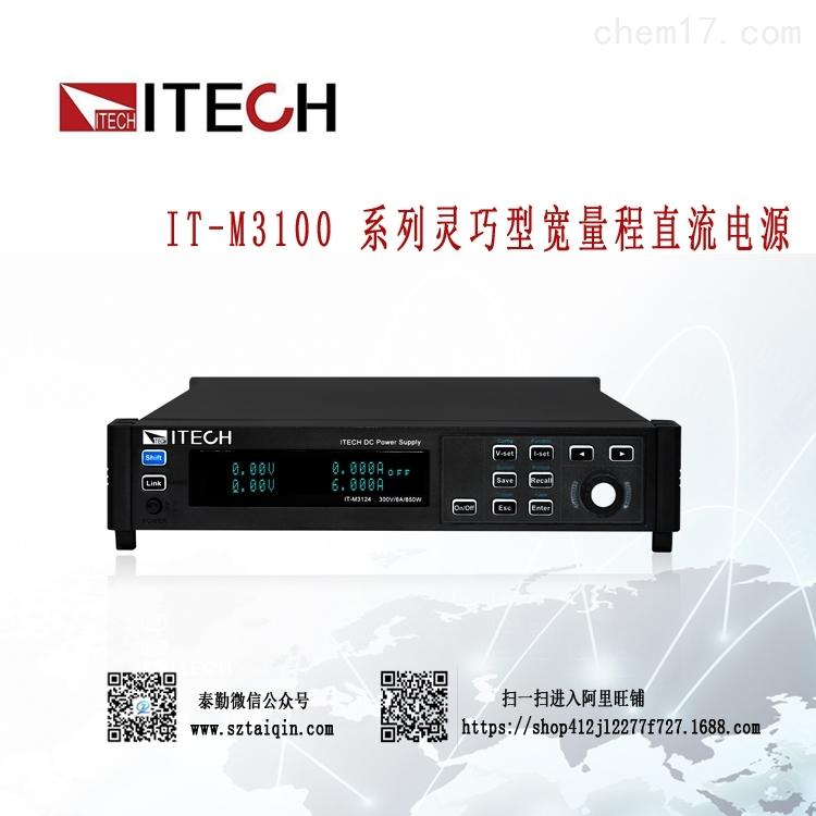 ITECH/艾德克斯 IT-M3122  宽量程直流电源