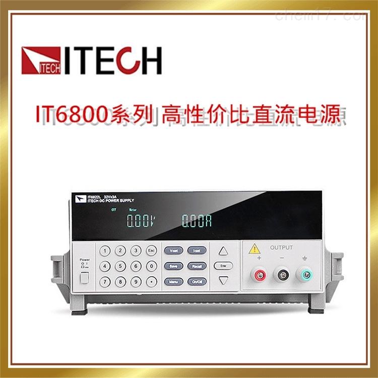 艾德克斯/ITECH    IT6821可编程直流电源