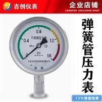 弹簧管压力表厂家价格 304 316L