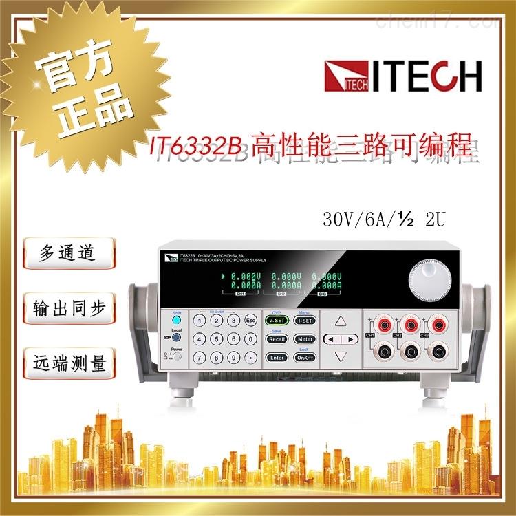 艾德克斯/ITECH IT6332B   直流电源