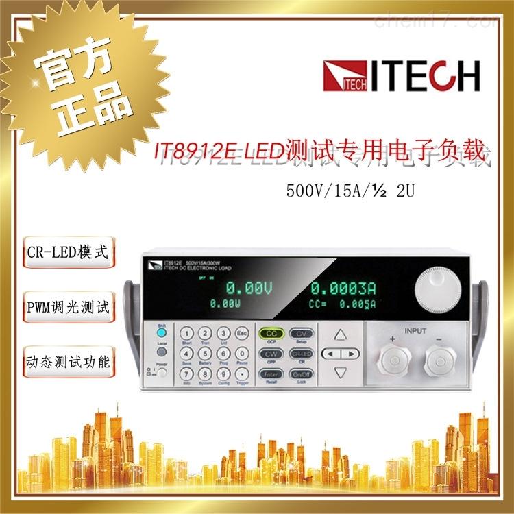 艾德克斯/ITECH  IT8912E  直流电子负载