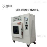 QB-8354烘箱型胶带持粘性保持力试验机