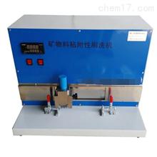 KWN-17矿物料粘附性刷洗机