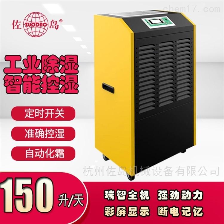 機房除濕器配485通訊大功率除濕機