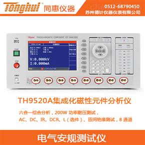 TH8602-1同惠线材综合测试仪