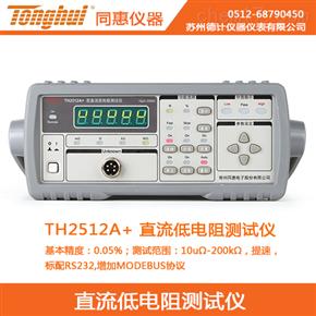 TH2512A+同惠直流低电阻测试仪
