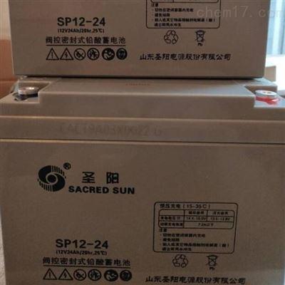 SP12-24 12V24AH圣阳SP12-24 12V24AH UPS蓄电池