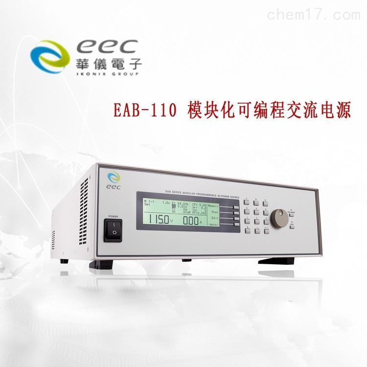 中国台湾华仪 EAB-110 可编程交流电源