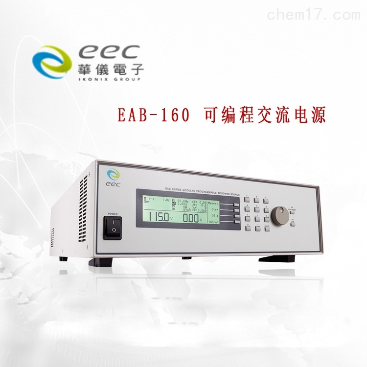 台湾华仪电子 EAB-160 可编程交流电源