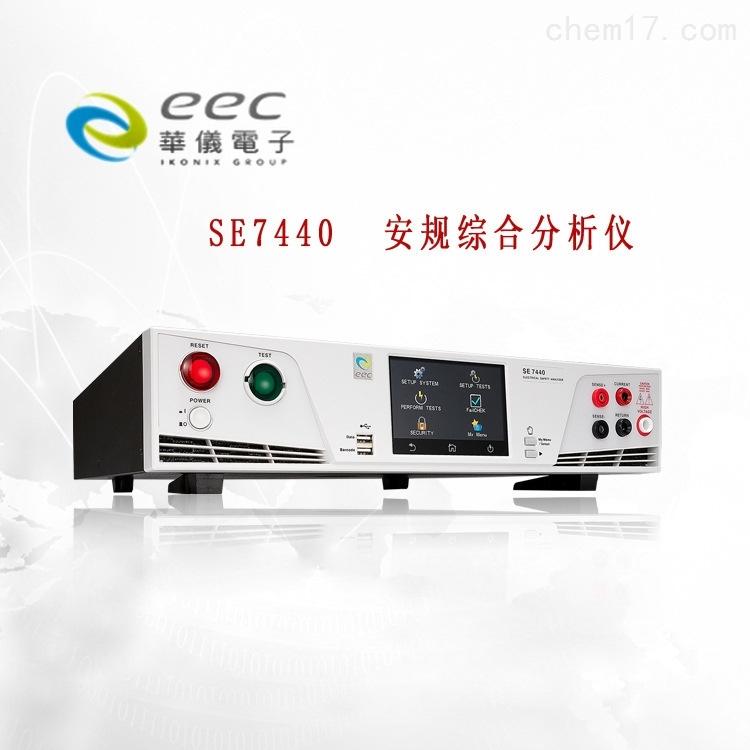台湾华仪 SE7440  安规综合分析仪