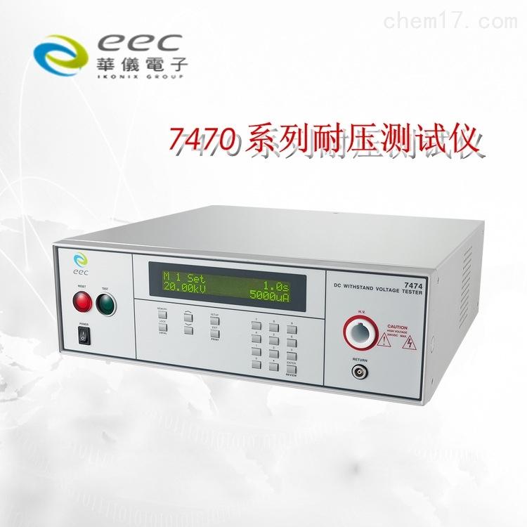 台湾华仪/EEC 7474 耐压测试仪