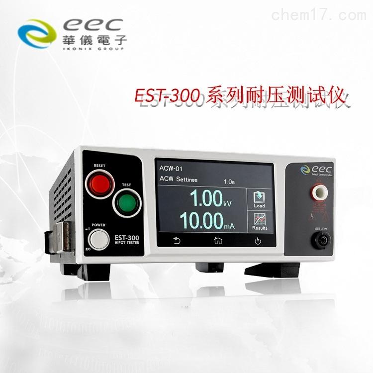 中国台湾华仪/EEC  EST-310 耐压测试仪