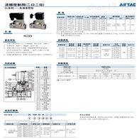 2KL、2KS、2L渭南特价亚德客流体控制阀厂商出售