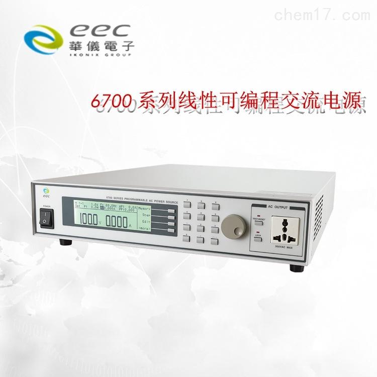 台湾华仪/EEC 6730 线性可编程交流电源