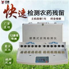YT-NS12果蔬农药残留快速检测仪