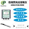 GP水产养殖在线荧光法溶解氧检测仪
