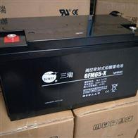 12V65AH三瑞蓄电池6FM65-X精品销售