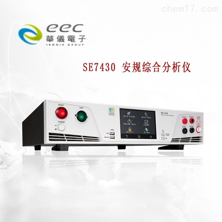 台湾华仪 SE7430  安规综合分析仪