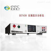 SE7430台湾华仪 SE7430  安规综合分析仪