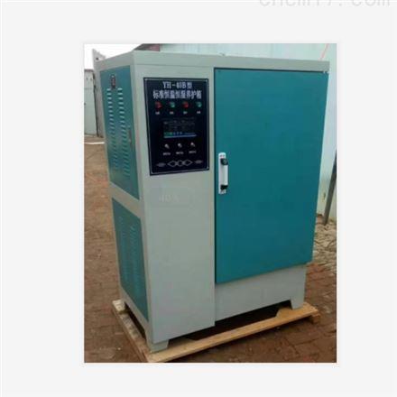 水泥砂浆干缩养护箱