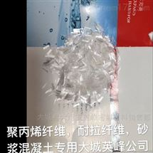 工程聚丙烯短纤维 混凝土纤维 易分散