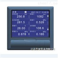 HX-500R国产g蓝屏无纸记录仪