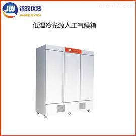 DLRX-2000D-LED锦玟2000升LED冷光源低温人工气候箱