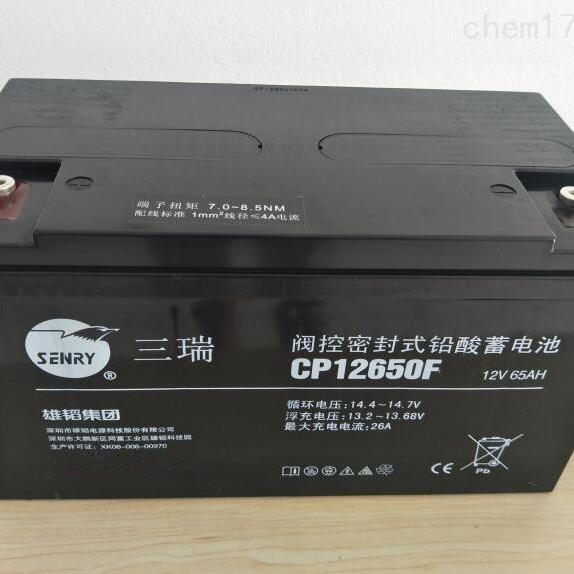 三瑞蓄电池CP12650F提供全新正品