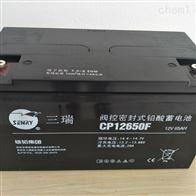 12V65AH三瑞蓄电池CP12650F提供全新正品
