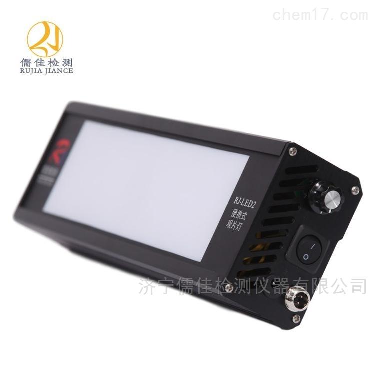 儒佳 RJ-LED2工业射线底片观片灯  黑度4.0D