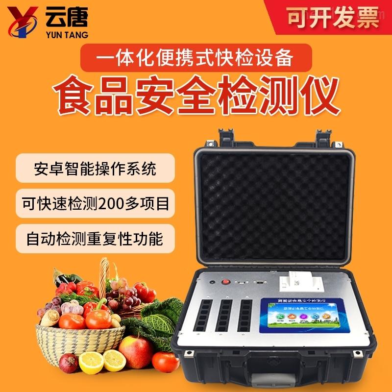 全自动食品安全检测仪简介