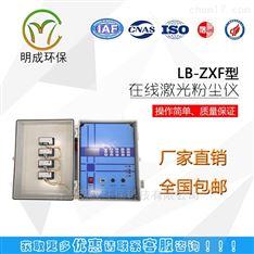 LB-ZXF在线式激光粉尘检测仪 pm2.5检测