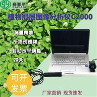 C2000植物冠层图像分析仪