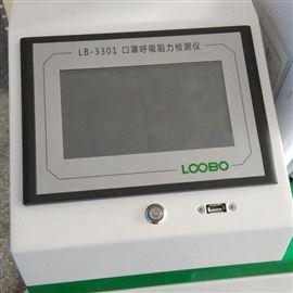 LB-3301口罩呼吸阻力测试仪工作原理